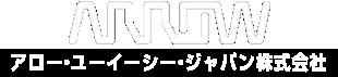 アロー・イーユーシー・ジャパン株式会社